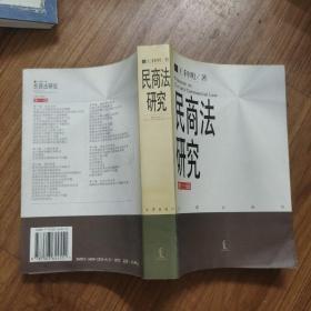 民商法研究.第一辑:1984-1990
