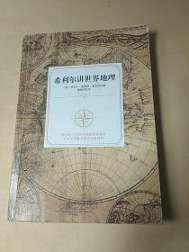希利尔讲世界地理 (高清全彩图解珍藏版)