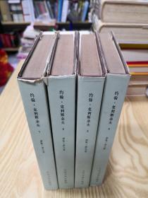 约翰•克利斯朵夫 全四册
