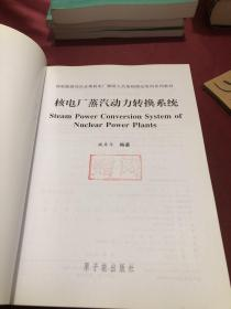 核电厂蒸汽动力转换系统