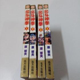 北斗神拳 全四册