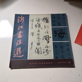 浙江书法选