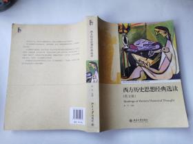西方历史思想经典选读(英文版)(正版现货,内页干净完整,包挂刷)