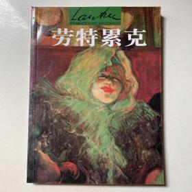 家庭艺术馆典藏系列-劳特累克