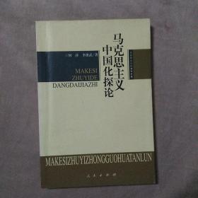 马克思主义中国化探论——马克思主义的当代价值