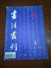 书法丛刊1995年4