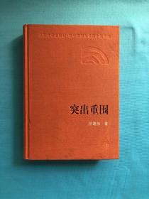新中国60年长篇小说典藏 突出重围 一版一印4千册