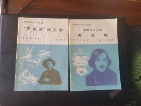 外国历史丛书 讽刺艺术大师 果戈理、昆虫汉法布尔(84年1版1印)可单售