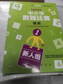 中小学生数独比赛题集1(新人组) 北京广播电视台数独发展总部著 科学