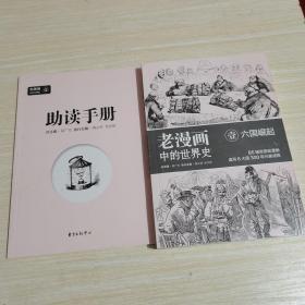 老漫画中的世界史(1) 六国崛起 附助读手册