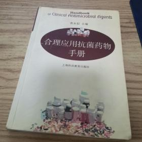 合理应用抗菌药物手册(有笔记划线)
