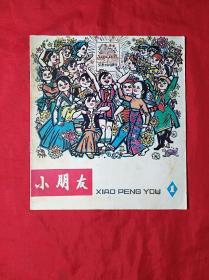 小朋友  1977年第一期(创刊号)