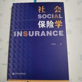 社会保险学 毛艾琳 著9787520188852社会科学文献出版社