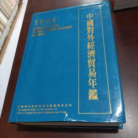 中国对外经济贸易年鉴1984