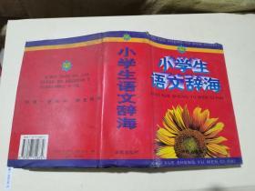 小学生语文辞海