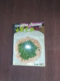 中国烹饪2005.2