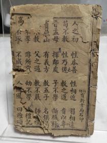 民国三字经、绘图今古奇观卷四卷六合订一册