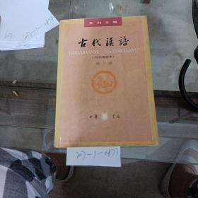 古代汉语。第3册