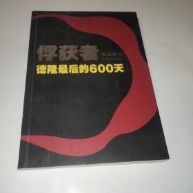 俘获者:德隆最后的600天(作者签赠本)