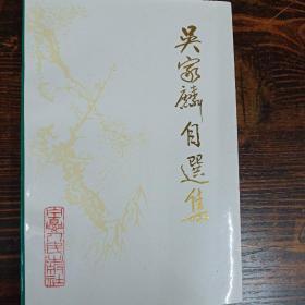 吴家麟自选集(签名版)