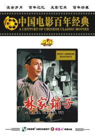 """林家铺子:北京电影制片厂出品、水华执导、夏衍编剧、谢添、于蓝等主演的剧情片,于1959年上映。根据茅盾的同名小说改编,以1931年的中国江南某小镇为背景,通过小工商业者的挣扎生存、最终倒闭,和林老板一家的命运,展现了当时整个社会尔虞我诈、""""大鱼吃小鱼、小鱼吃虾米""""的黑暗现实。"""