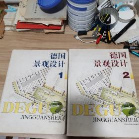 德国景观设计(1,2)两册