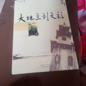 大地主刘文彩