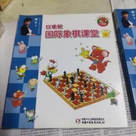红袋鼠国际象棋课堂下册