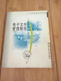 电子文件管理教程/21世纪档案学系列教材