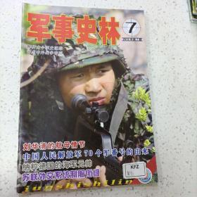 军事史林,2012年第七期,刘华清的航母情结