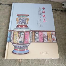 中华瓷王——清乾隆各种釉彩大瓶再造纪实