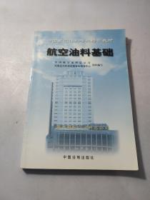 中国航空油料专业培训教材 航空油料基础