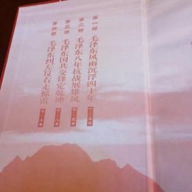 历史的真迹,毛洋东风雨沉浮四十年(2)