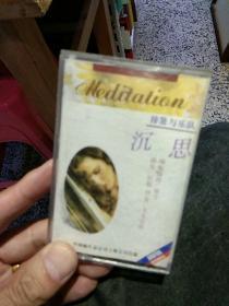【老磁带收藏】沉思 排箫与乐队 中国唱片总公司上海公司【图片为实拍,品相以图片为准】