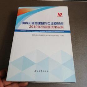 国有企业党建研究专业委员会2019年度课题成果选编