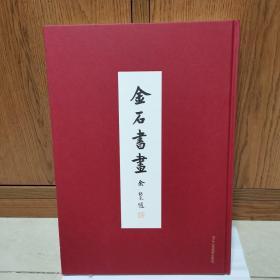 金石书画:东南日报特种副刊