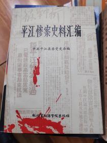 平江惨案史料汇编
