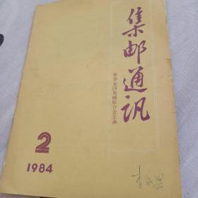 集邮通讯1984.2