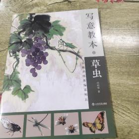 写意教本:草虫