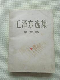 毛泽东选集 第五卷 大32开本