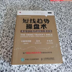 短线趋势操盘术:来自华尔街的波段交易手册