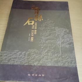 中国费县石