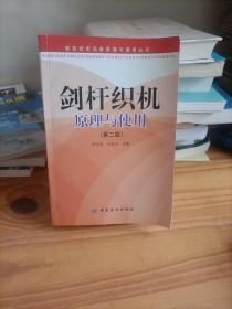 剑杆织机原理与使用(第2版)