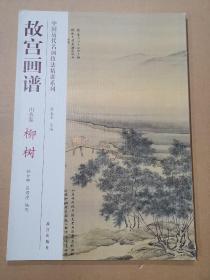 中国历代名画技法精讲系列·故宫画谱:山水卷 柳树