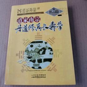 中国道家养生与现代生命科学系列丛书之12(第2辑):道家南宗丹道修真长寿学