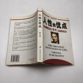 人性的优点:戴尔·卡耐基精典最伟大的激励