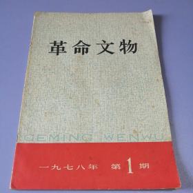 革命文物(1978-1)