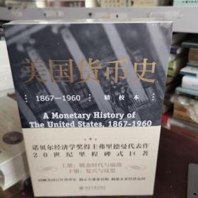 美国货币史:1867—1960(精校本)