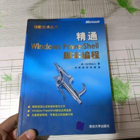 精通Windows PowerShell脚本编程(首页有字迹)