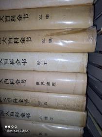 中国大百科全书 数学,心理学宗教,世界地理,轻工军事民族大气科学海洋科学,地理学,法学,中国文学,外国文学,建筑园林,社会学,新闻出版等,共31册